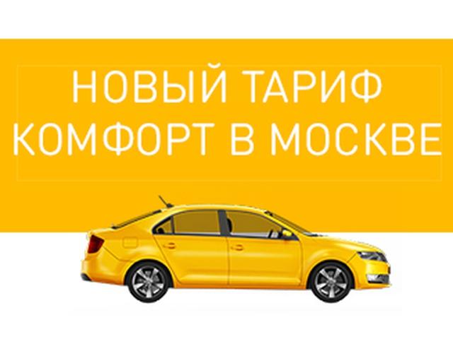 тариф комфорт Москва